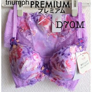 Triumph - 【新品タグ付】triumph★PREMIUMラインD70M(定価¥12,100)