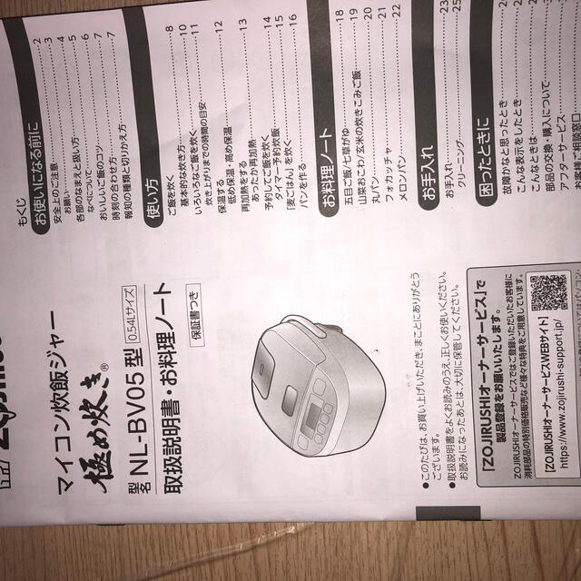 象印(ゾウジルシ)の象印炊飯器マイコン炊飯ジャー極め炊き3号炊き NL-BVO5 スマホ/家電/カメラの調理家電(炊飯器)の商品写真