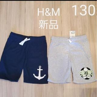 H&M - H&M ハーフパンツ2枚セット 130cm