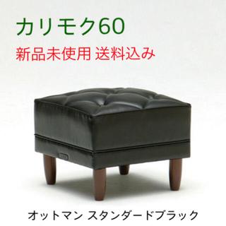 カリモクカグ(カリモク家具)の【新品未使用】カリモク60 オットマン スタンダードブラック(オットマン)