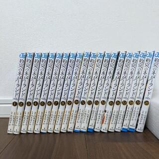 集英社 - 約束のネバーランド 1-20巻 全巻 帯付き