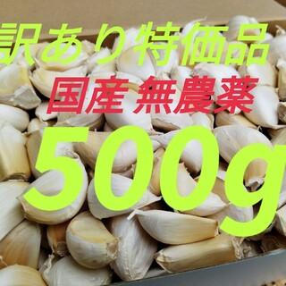 お買い得☆ 無農薬 500g   国産 兵庫県産 にんにく バラ 少し訳あり(野菜)