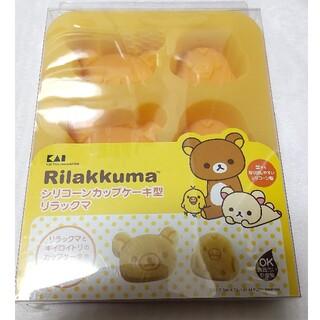 カイジルシ(貝印)のリラックマ シリコンカップケーキ型(調理道具/製菓道具)