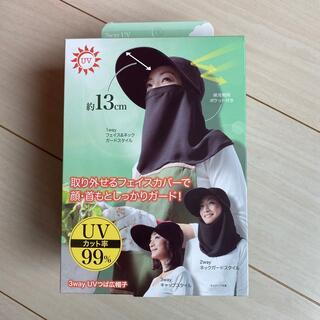 3WAY UVカット帽子(ハット)