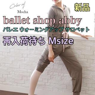 チャコット(CHACOTT)の【新品】再入荷待ち balletshopabby ウォーミングアップサロペット(ダンス/バレエ)