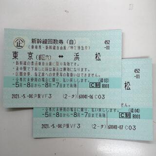 新幹線回数券 東京⇄浜松(自由席) 2枚(鉄道乗車券)
