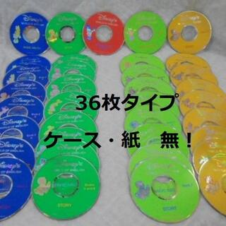 Disney - DWEディズニー英語メインプログラム内CD36枚 ケース無!