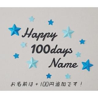 【星の色変更可】お食い初め レターバナー 百日祝い 100days 誕生日 飾り(お食い初め用品)