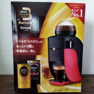 ネスレ(Nestle)の【新品未使用】バリスタ シンプル(コーヒーメーカー)