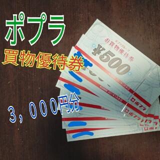 ポプラグループ 買物優待券 500円✕6枚 3000円分