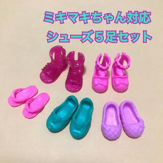 Takara Tomy - ミキマキちゃん ケリーちゃん 新作シューズセット 靴 洋服 リカちゃん ふたご