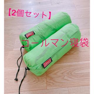 コールマン(Coleman)の【格安】コールマン寝袋 シュラフ2個セット(寝袋/寝具)