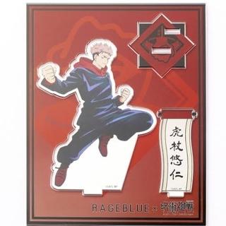レイジブルー(RAGEBLUE)の呪術廻戦 RAGEBLUE レイジブルー アクリルスタンド 虎杖悠仁(キャラクターグッズ)