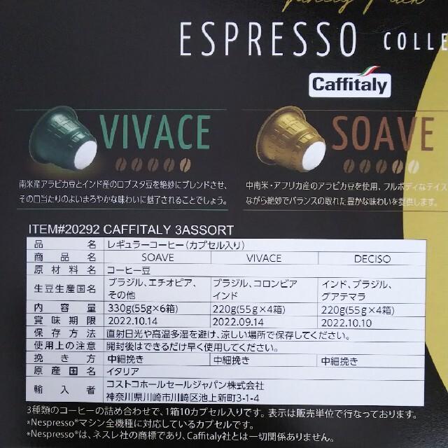 コストコ(コストコ)のカフィタリー  ネスプレッソ用カプセル《140個》コストコ 食品/飲料/酒の飲料(コーヒー)の商品写真