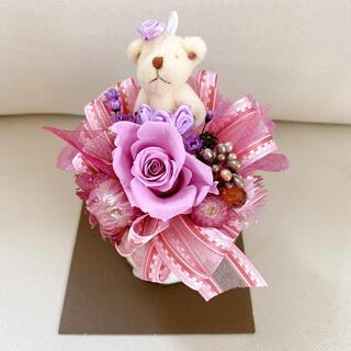 プリザーブドフラワー 紫ピンク くま(プリザーブドフラワー)