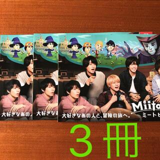 ニンテンドウ(任天堂)のミートピア King & Prince 冊子 パンフレット(アイドルグッズ)