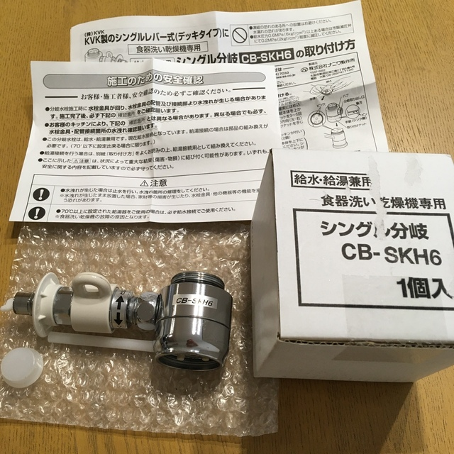 Panasonic(パナソニック)のCB-SKH6 パナソニック食洗機用分岐水栓 スマホ/家電/カメラの生活家電(食器洗い機/乾燥機)の商品写真