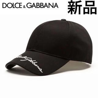 DOLCE&GABBANA - 【新品タグ付き】DOLCE&GABBANAロゴ刺繍 ベースボールキャップ 正規品