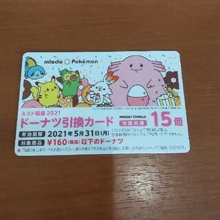 ポケモン - 💛ミスド 💛15個分 ドーナツ引換カード