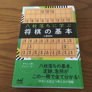 八枚落ちに学ぶ将棋の基本  上野裕和(囲碁/将棋)