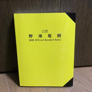 野球規則 ルールブック(記念品/関連グッズ)