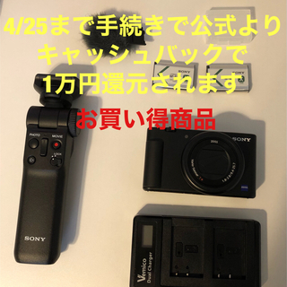 SONY - zv-1  4/25まで公式で一万円キャッシュバック対象です。