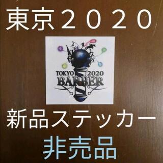 東京2020 ステッカー 非売品 新品(記念品/関連グッズ)