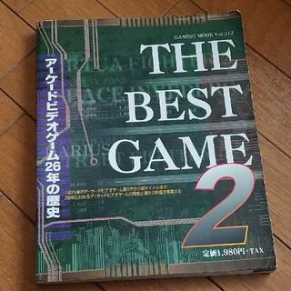 ザ・ベストゲーム2