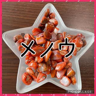 メノウさざれ 50g300円〜(各種パーツ)