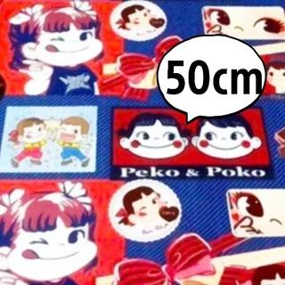 ぺこちゃん生地  ぺこぽこリボン50cm(生地/糸)