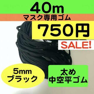 【5mm黒】40m マスク専用ゴム マスクゴム紐 平ゴム(生地/糸)