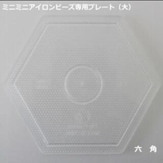 【ミニミニアイロンビーズ】六角プレート(大)(各種パーツ)