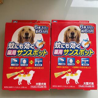 わんちゃん 薬用サンスポット 1年分 大型犬用