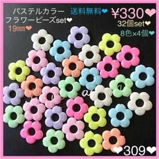 送料無料♡¥330♡32個♡パステルカラーフラワービーズ♡お花ビーズセット♡(各種パーツ)