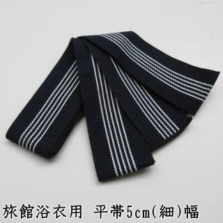 新品 旅館浴衣 平帯 5cm幅 紺 ネイビー 前帯 男女兼用 帯 日本製(帯)