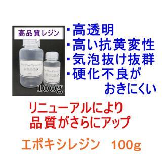 高品質 エポキシレジン 100g エポキシ樹脂 レジン液 2液性(その他)