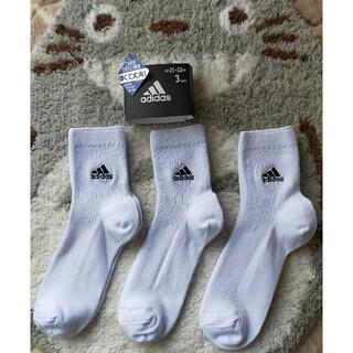 アディダス(adidas)のadidas 靴下 白 21〜23cm ソックス 3足セット(ソックス)