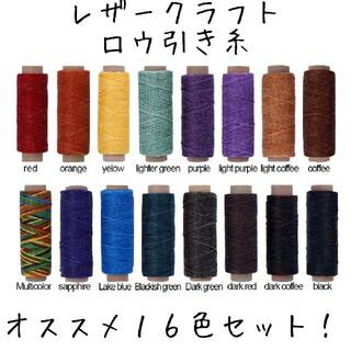 レザークラフト ロウ引き糸 16色セットAC(生地/糸)