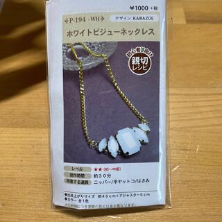 ネックレス キット(各種パーツ)