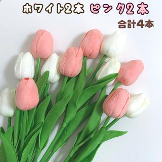 韓国 チューリップ 造花 ホワイト ピンク インテリア 4本セット【送料無料】(ドライフラワー)