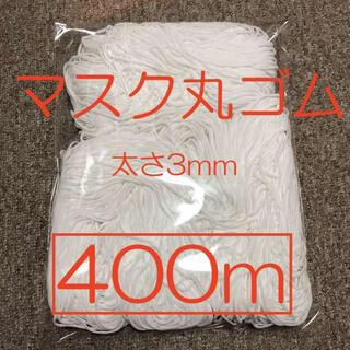 最安値 400m マスク 丸ゴム 紐 ひも (生地/糸)