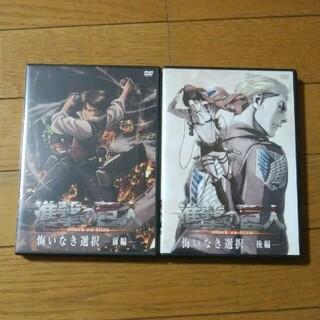 コウダンシャ(講談社)の進撃の巨人DVD 悔いなき選択前編後編(アニメ)