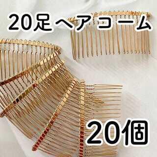 0208 ヘアコーム 20個セット ゴールド 金(各種パーツ)