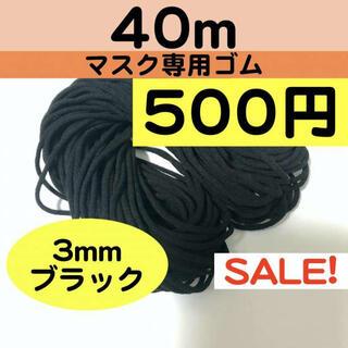 【3mm黒】40m マスク専用ゴム マスクゴム紐 丸ゴム(生地/糸)