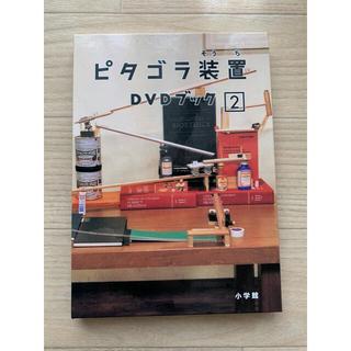 小学館 - ピタゴラスイッチ ピタゴラ装置DVDブック②