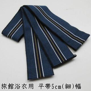 新品 旅館浴衣 平帯 5cm幅 青 ブルー 前帯 男女兼用 帯 日本製(帯)