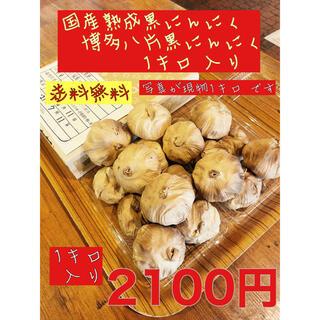 国産熟成黒にんにく 博多八片黒にんにく1キロ  黒にんにく 黒ニンニク(野菜)