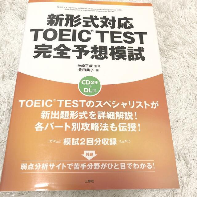 TOEIC 完全予想 問題集 エンタメ/ホビーの本(資格/検定)の商品写真