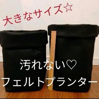 フェルトプランター♡大きいサイズ 黒2枚セット♡プランター 植木鉢 鉢 不織布(プランター)