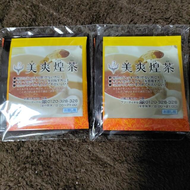美爽煌茶びそうこうちゃ3.5g×6包 食品/飲料/酒の健康食品(健康茶)の商品写真